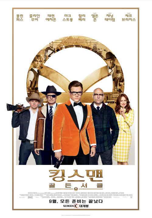 王牌特工2:黄金圈 poster