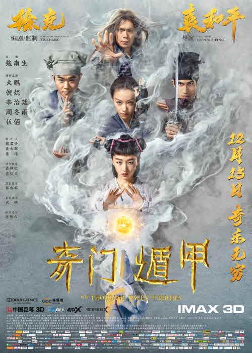 奇门遁甲 poster