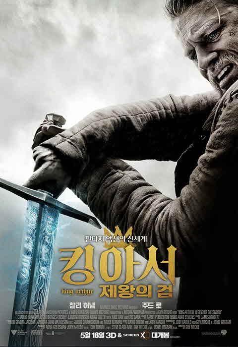 亚瑟王:斗兽争霸 poster